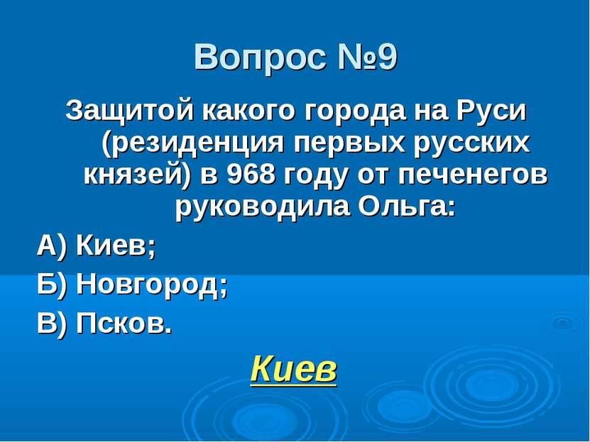 Вопрос №9 Защитой какого города на Руси (резиденция первых русских князей) в ...