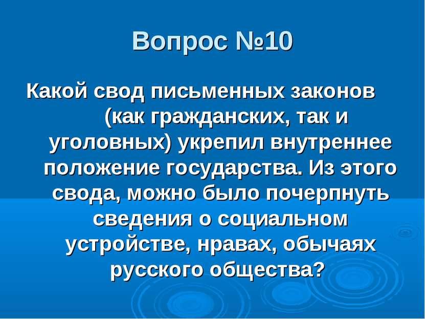 Вопрос №10 Какой свод письменных законов (как гражданских, так и уголовных) у...