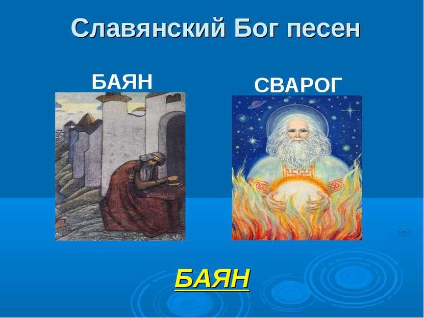 Славянский Бог песен БАЯН БАЯН СВАРОГ