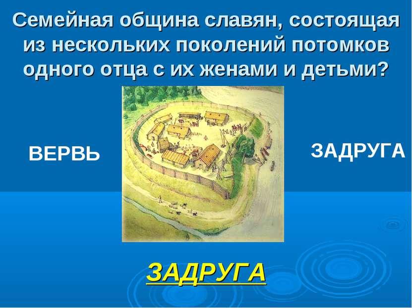 Семейная община славян, состоящая из нескольких поколений потомков одного отц...