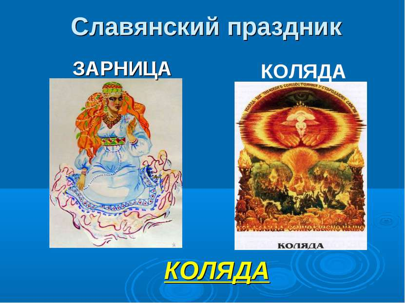 Cлавянский праздник КОЛЯДА КОЛЯДА ЗАРНИЦА