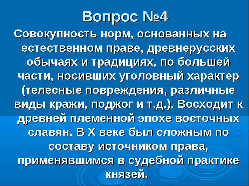 Вопрос №4 Совокупность норм, основанных на естественном праве, древнерусских ...