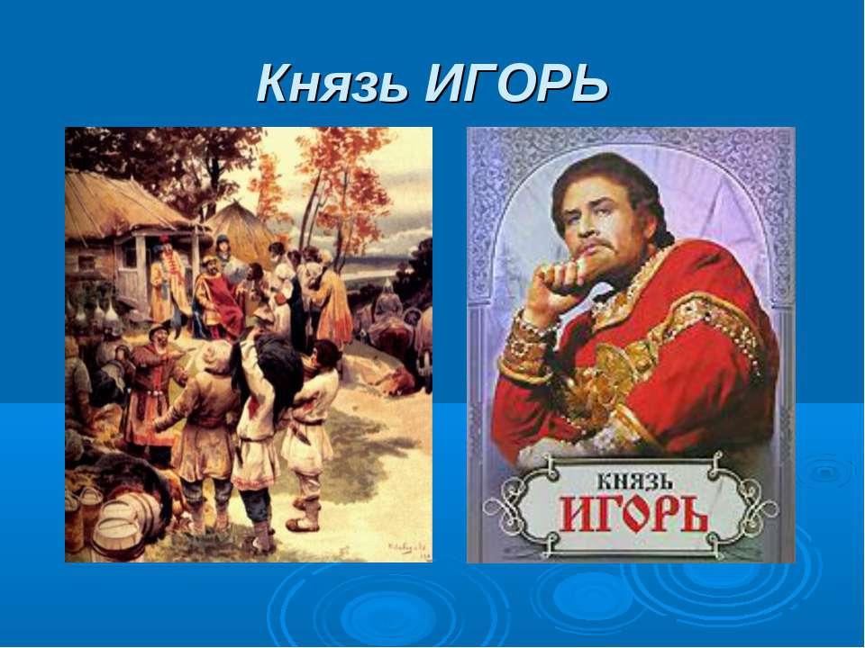 Князь ИГОРЬ