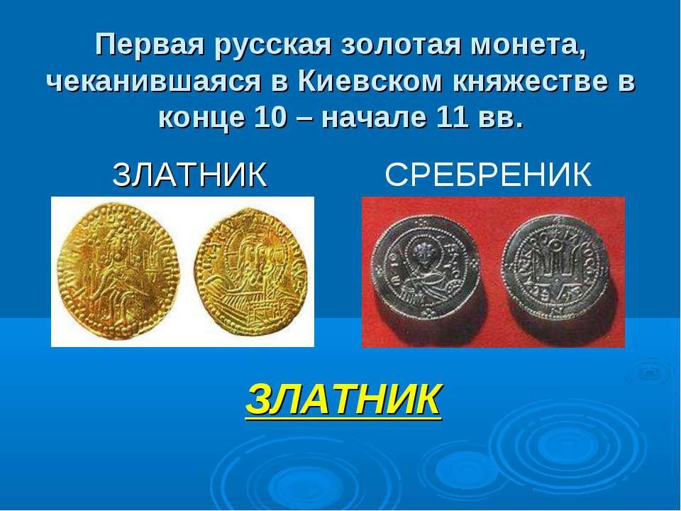 Первая русская золотая монета, чеканившаяся в Киевском княжестве в конце 10 –...