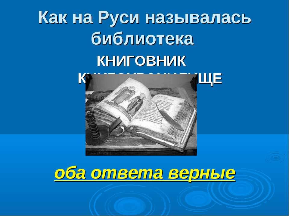 Как на Руси называлась библиотека КНИГОВНИК КНИГОХРАНИЛИЩЕ оба ответа верные