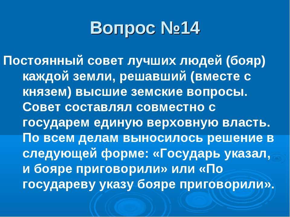 Вопрос №14 Постоянный совет лучших людей (бояр) каждой земли, решавший (вмест...