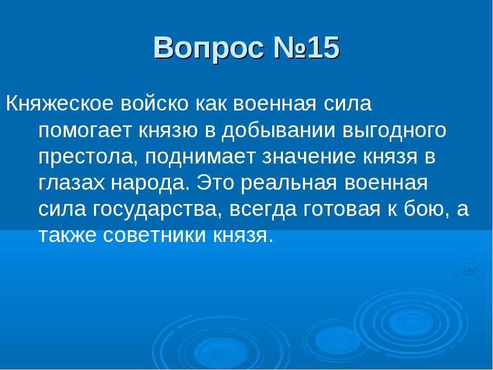 Вопрос №15 Княжеское войско как военная сила помогает князю в добывании выгод...