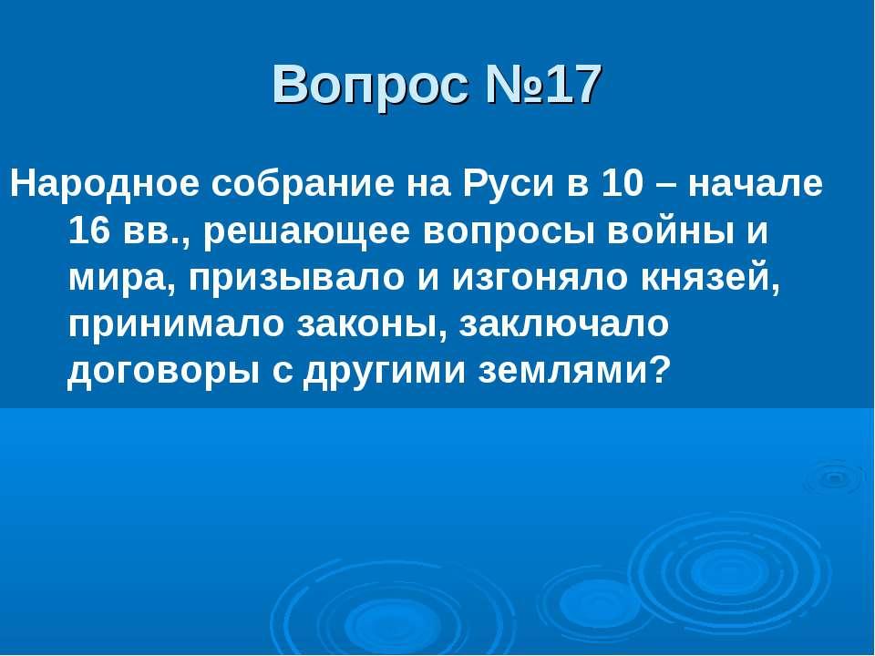 Вопрос №17 Народное собрание на Руси в 10 – начале 16 вв., решающее вопросы в...