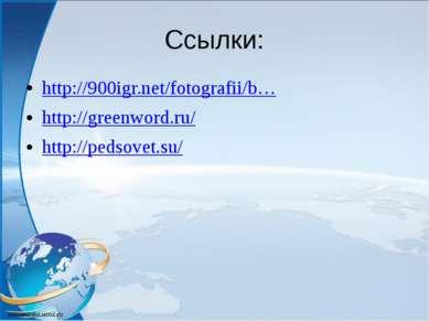Ссылки: http://900igr.net/fotografii/b… http://greenword.ru/ http://ped...