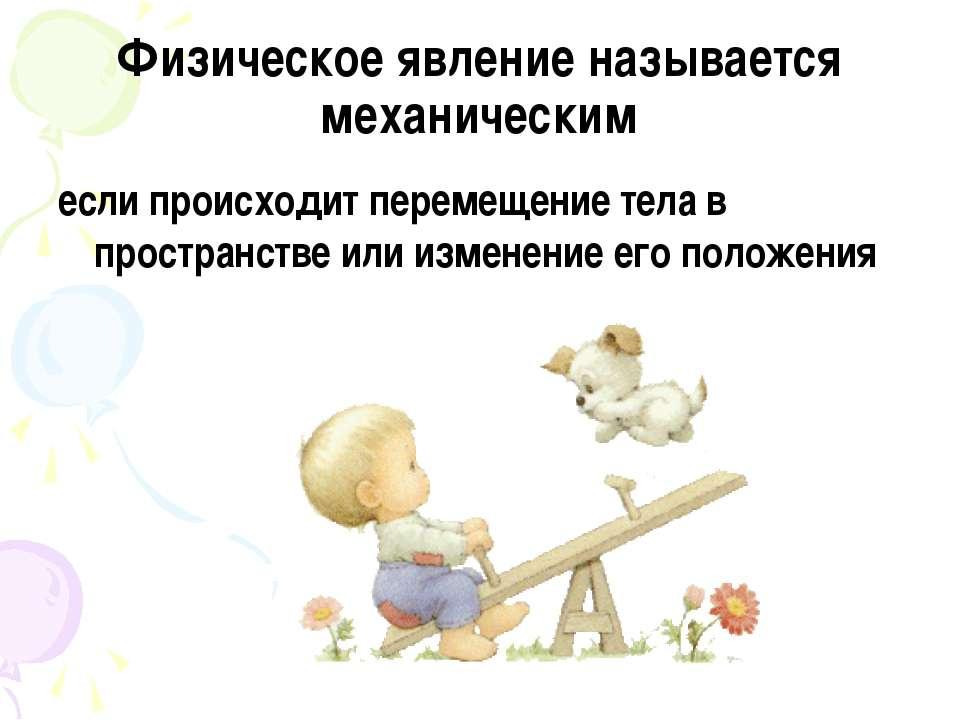 Физическое явление называется механическим если происходит перемещение тела в...