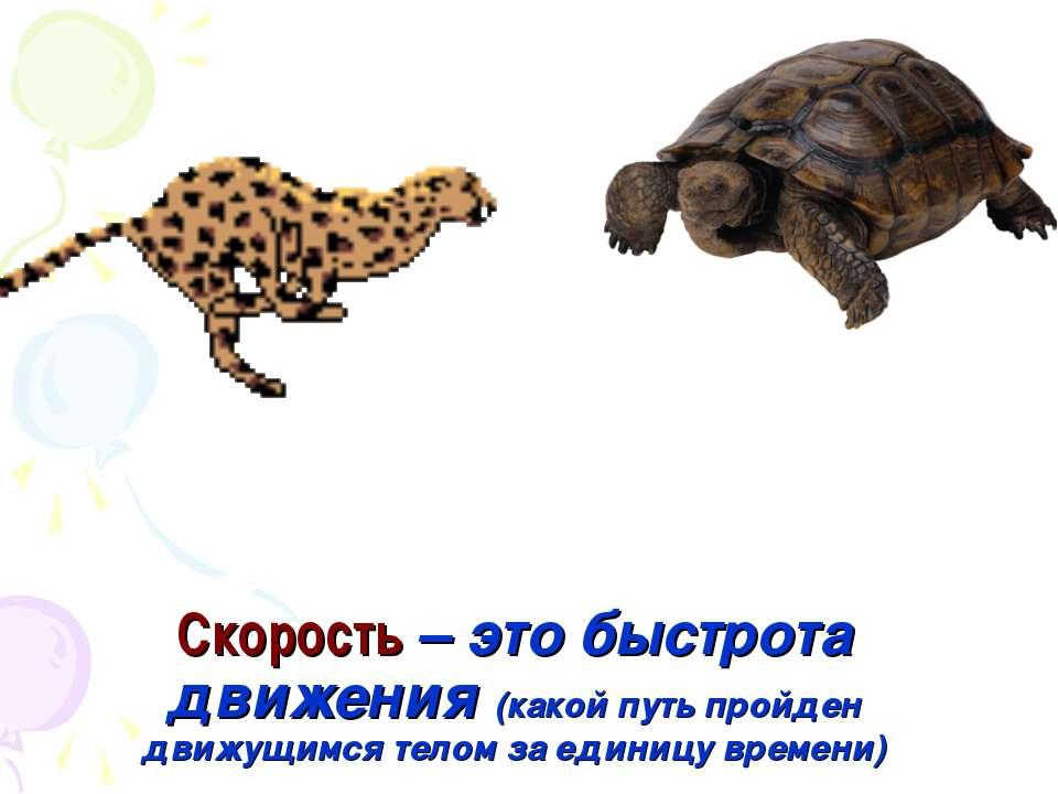 Скорость – это быстрота движения (какой путь пройден движущимся телом за един...