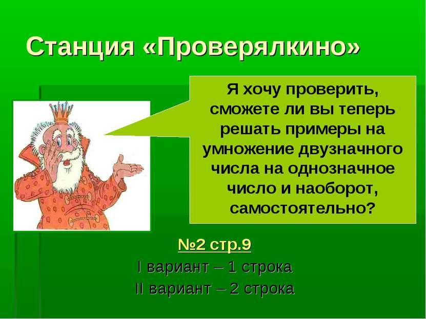 Станция «Проверялкино» №2 стр.9 I вариант – 1 строка II вариант – 2 строка Я ...