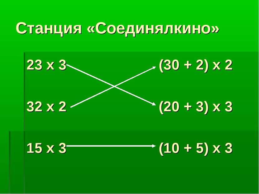 Станция «Соединялкино» 23 х 3 (30 + 2) х 2 32 х 2 (20 + 3) х 3 15 х 3 (10 + 5...