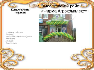 Кондитерские изделия Выселковский район «Фирма Агрокомплекс» Курганиск – «Гал...