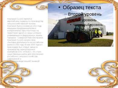 Компания CLAAS является европейским лидером по производству сельскохозяйствен...