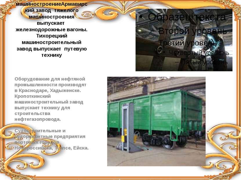 Транспортное машиностроениеАрмавирский завод тяжелого машиностроения выпускае...
