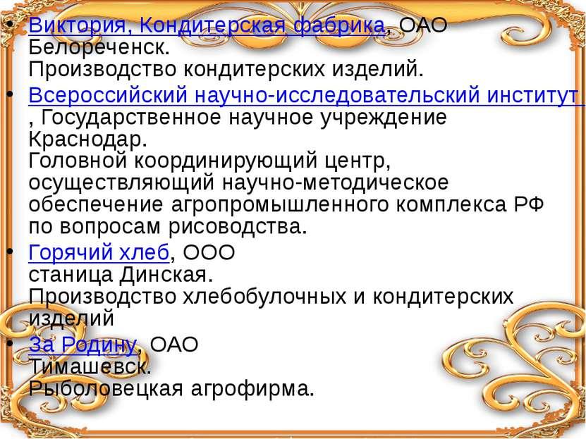 Виктория, Кондитерская фабрика, ОАО Белореченск. Производство кондитерских из...