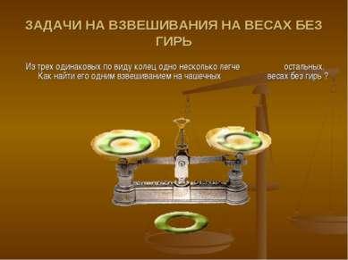 ЗАДАЧИ НА ВЗВЕШИВАНИЯ НА ВЕСАХ БЕЗ ГИРЬ Из трех одинаковых по виду колец одно...