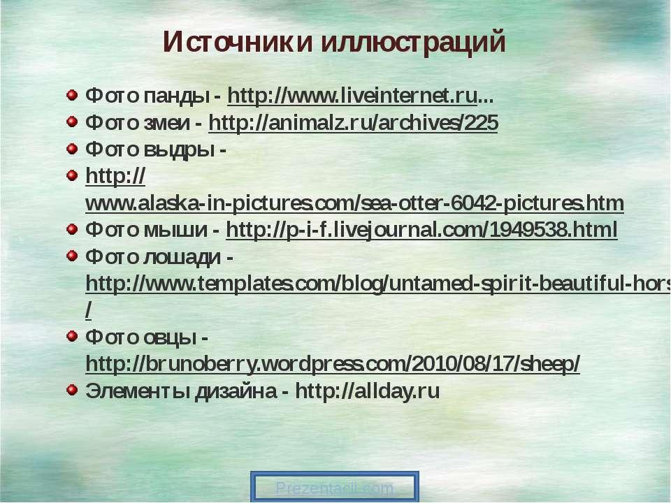Источники иллюстраций Фото панды - http://www.liveinternet.ru... Фото змеи - ...