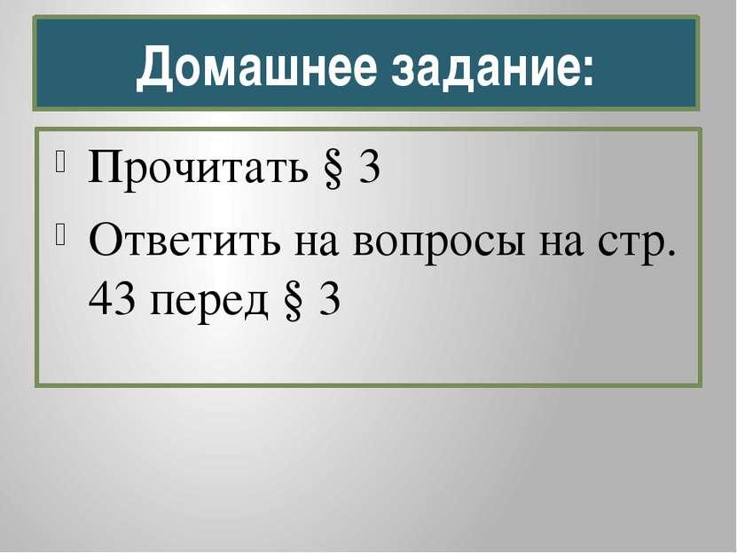 Домашнее задание: Прочитать § 3 Ответить на вопросы на стр. 43 перед § 3