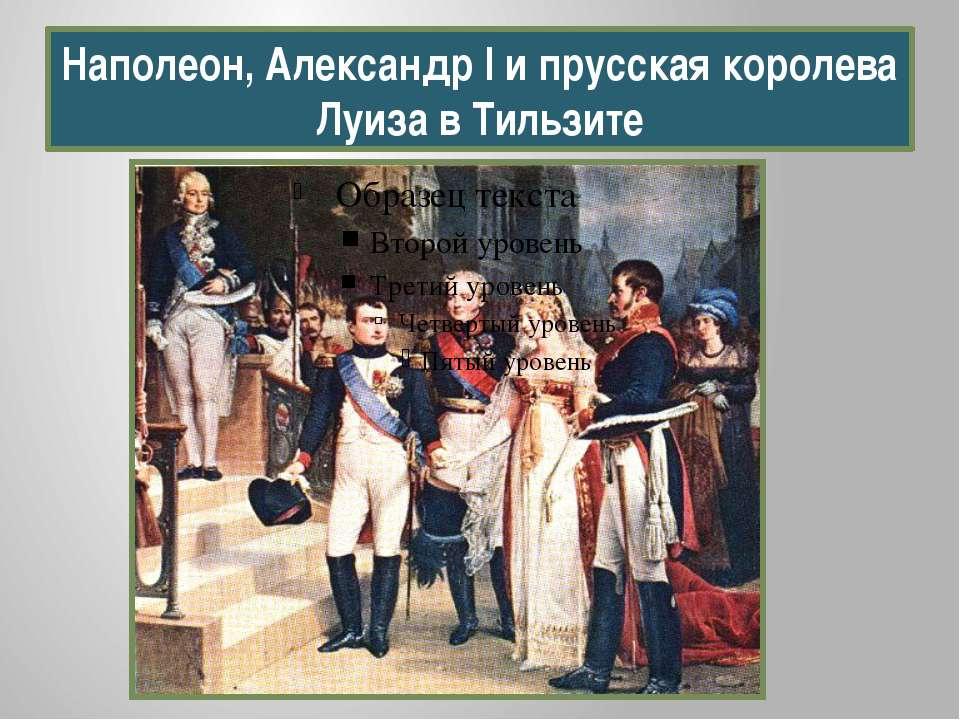 Наполеон, Александр I и прусская королева Луиза в Тильзите