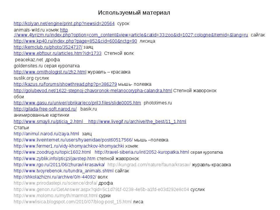 Используемый материал http://kolyan.net/engine/print.php?newsid=20564 сурок a...