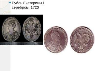 Рубль Екатерины I серебром. 1726 Серебряный рубль 1727года