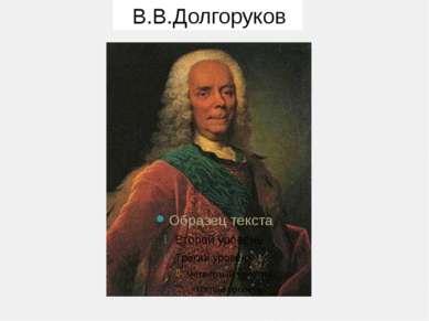 В.В.Долгоруков