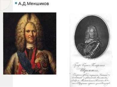 А.Д.Меншиков Б.П.Шереметев