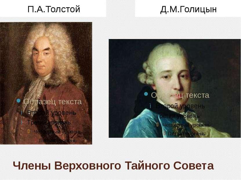 Члены Верховного Тайного Совета П.А.Толстой Д.М.Голицын