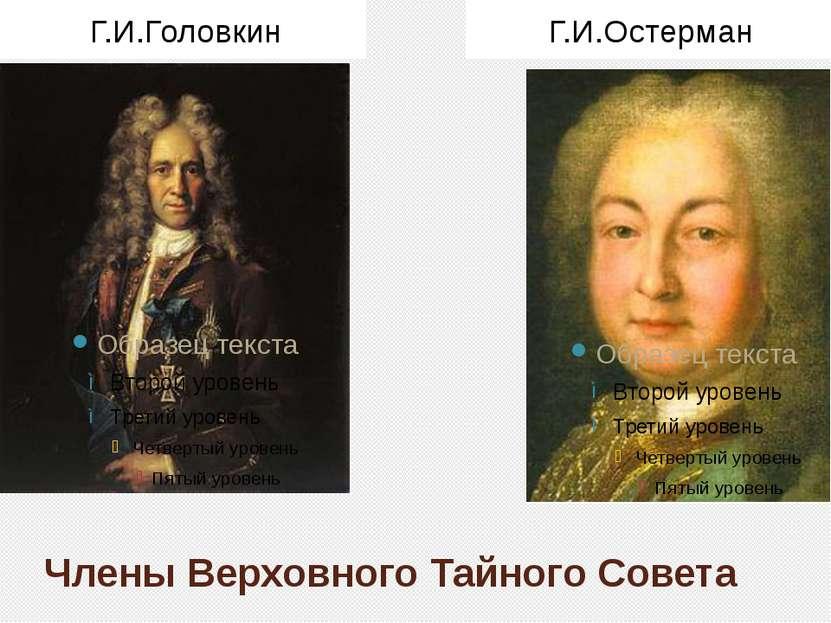 Члены Верховного Тайного Совета Г.И.Головкин Г.И.Остерман