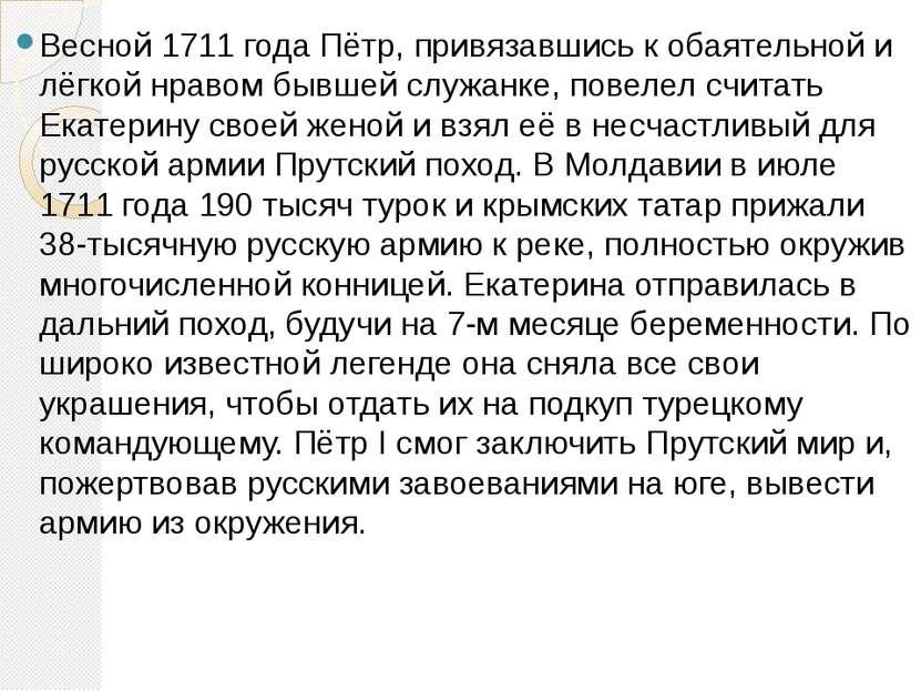 Весной 1711года Пётр, привязавшись к обаятельной и лёгкой нравом бывшей служ...