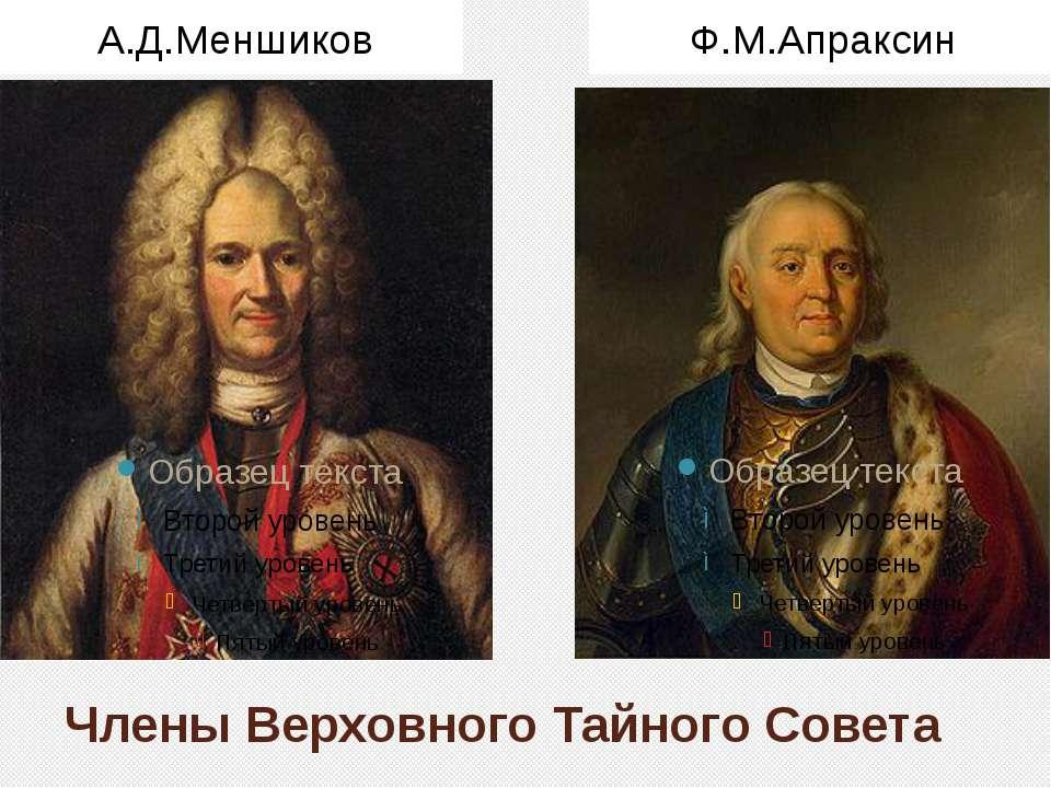 Члены Верховного Тайного Совета А.Д.Меншиков Ф.М.Апраксин