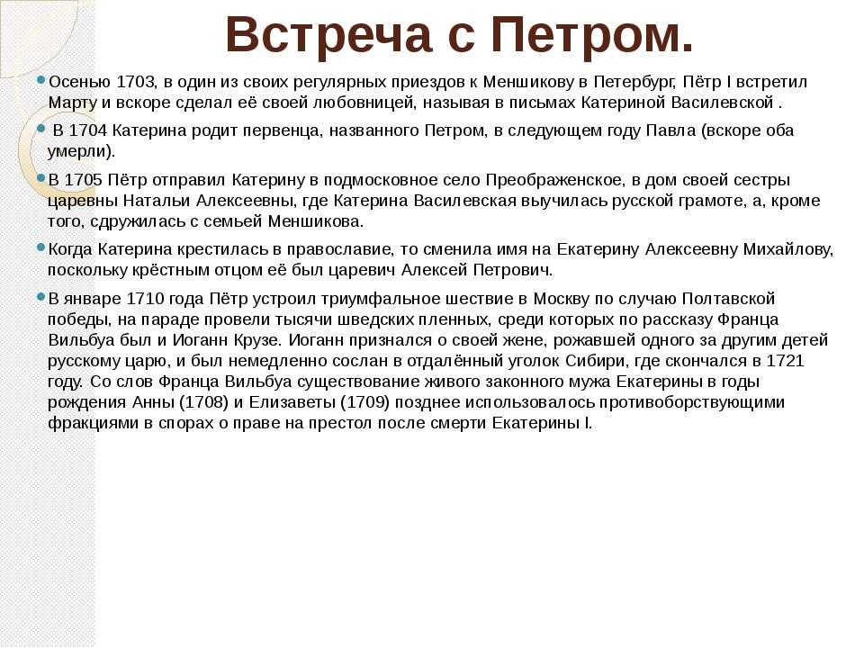 Встреча с Петром. Осенью 1703, в один из своих регулярных приездов к Меншиков...