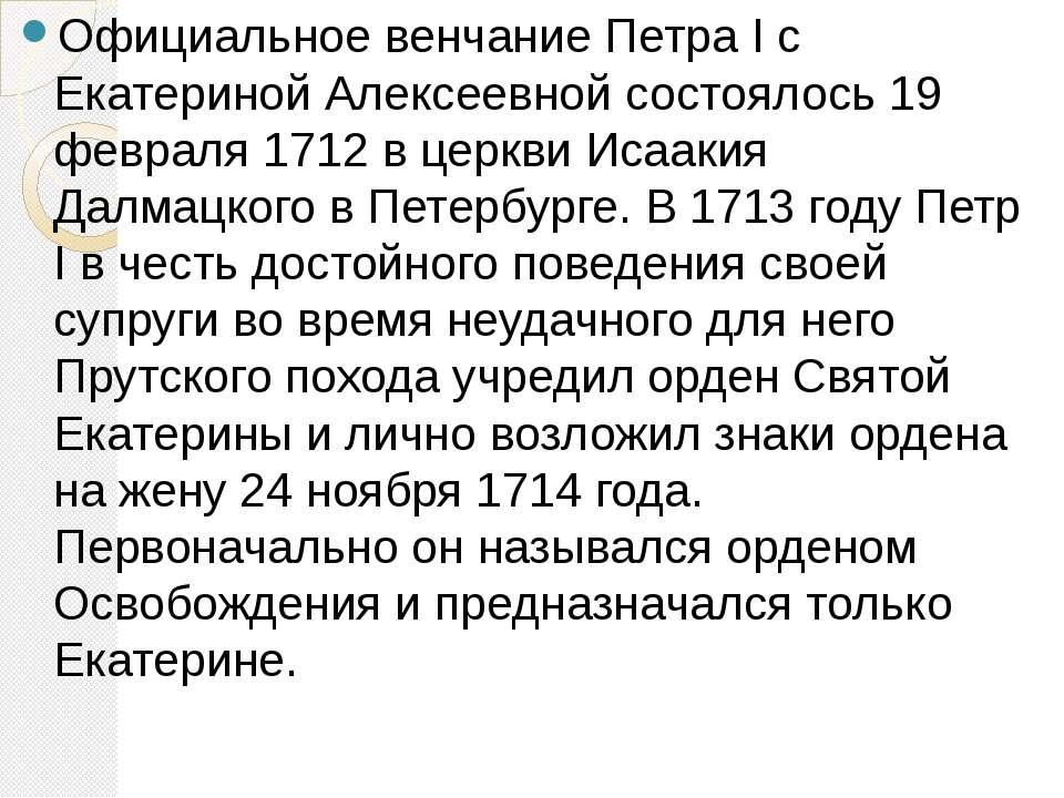 Официальное венчание Петра I с Екатериной Алексеевной состоялось 19 февраля 1...