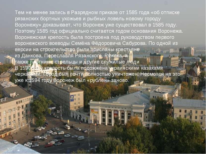 Тем не менее запись вРазрядном приказеот1585 года«об отписке рязанских бо...