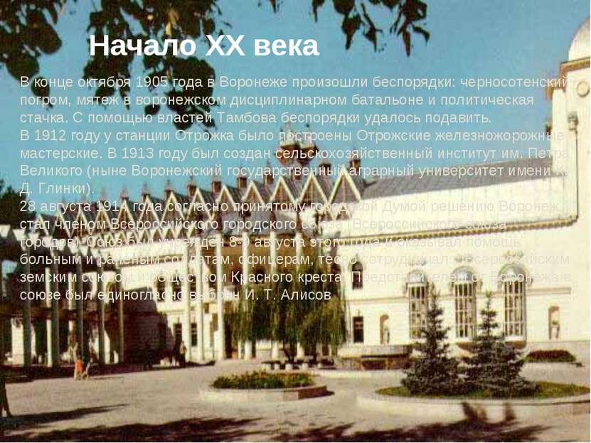 Начало XX века В конце октября1905 годав Воронеже произошли беспорядки: чер...