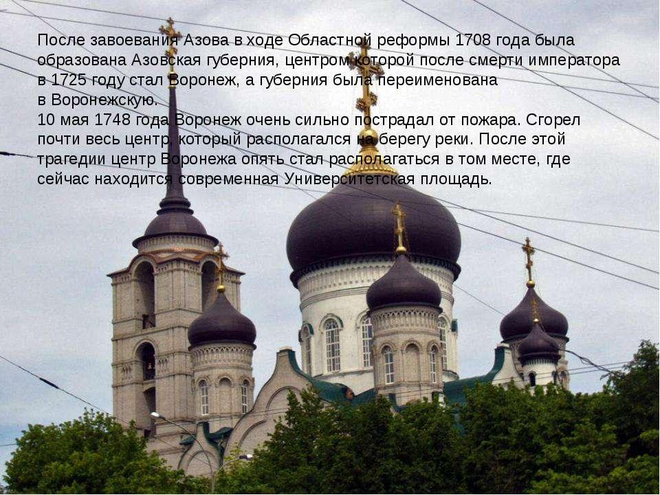 После завоевания Азова в ходеОбластной реформы 1708 годабыла образована Азо...