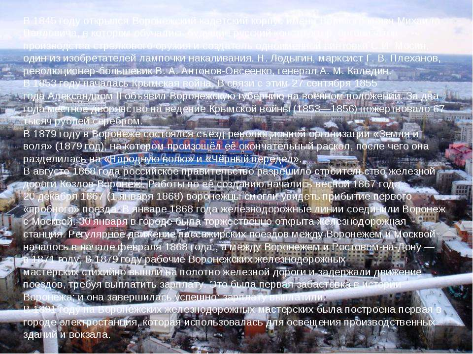 В1845 годуоткрылся Воронежский кадетский корпус имени Великого князя Михаил...