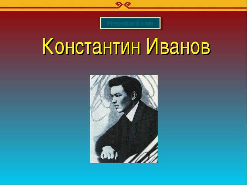 Константин Иванов Prezentacii.com
