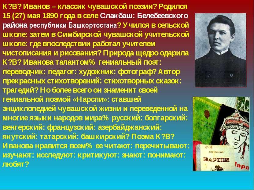 К?В? Иванов – классик чувашской поэзии? Родился 15 (27) мая 1890 года в селе ...