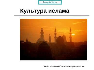 Культура ислама Автор. Малявина Ольга 5 этнокультурология