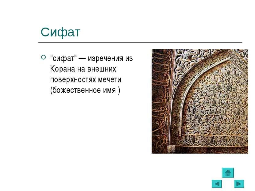 """Сифат """"сифат"""" — изречения из Корана на внешних поверхностях мечети (божествен..."""