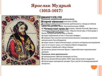 Ярослав Мудрый (1015-1017)