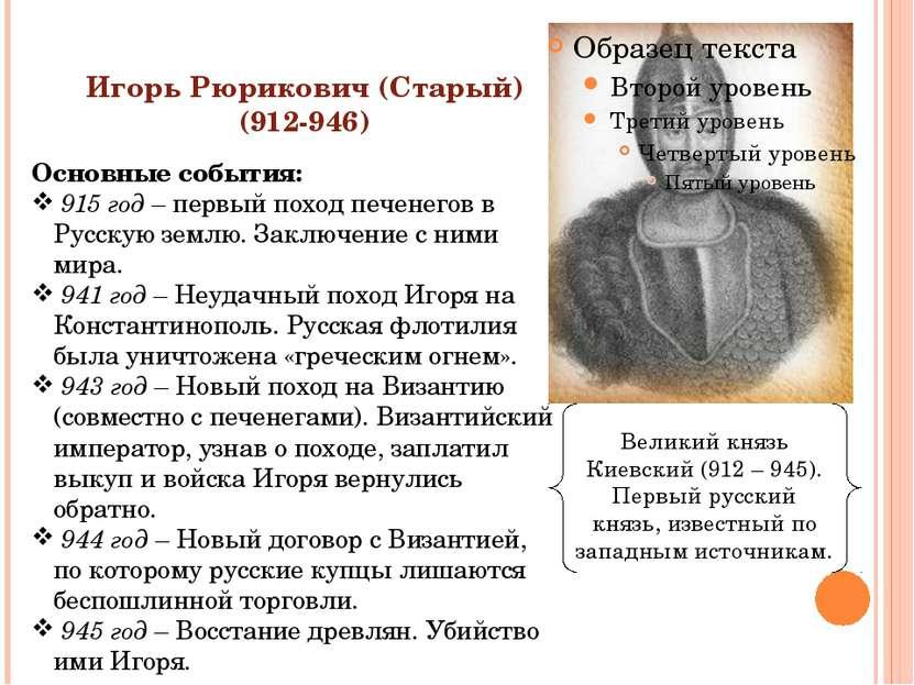 Игорь Рюрикович (Старый) (912-946) Великий князь Киевский (912 – 945). Первый...