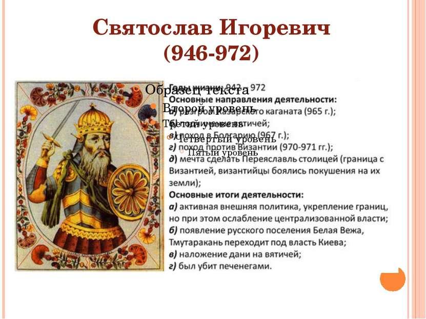 Святослав Игоревич (946-972)