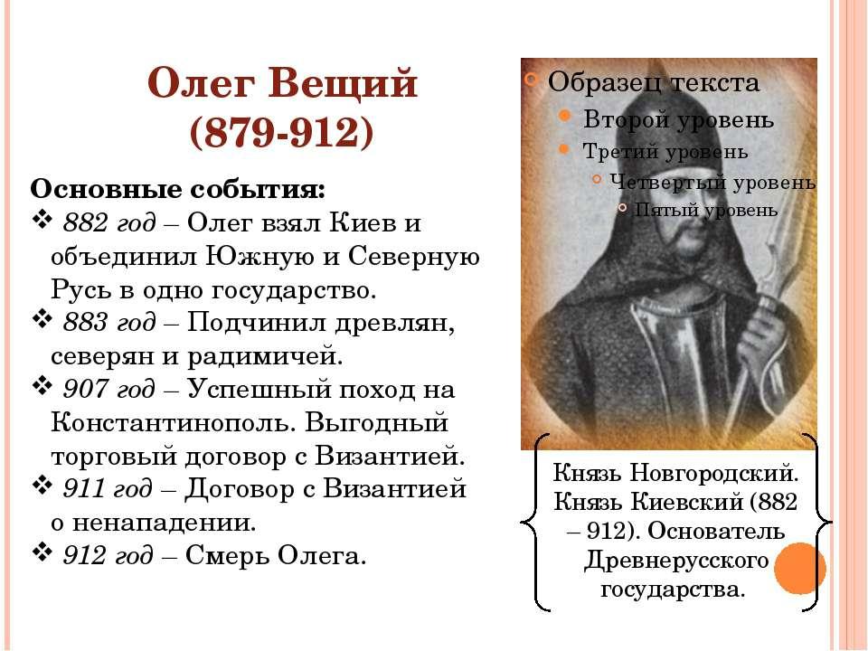 Олег Вещий (879-912) Князь Новгородский. Князь Киевский (882 – 912). Основате...