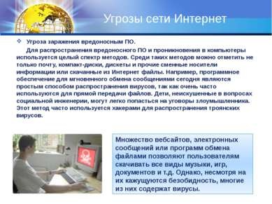Угрозы сети Интернет Угроза заражения вредоносным ПО. Для распространения вре...