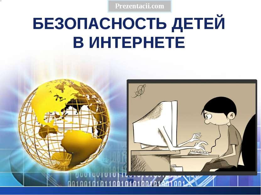 БЕЗОПАСНОСТЬ ДЕТЕЙ В ИНТЕРНЕТЕ Prezentacii.com