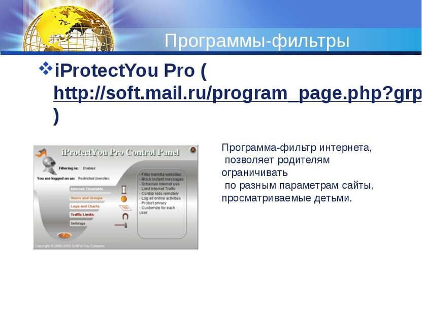 Программы-фильтры iProtectYou Pro (http://soft.mail.ru/program_page.php?grp=5...